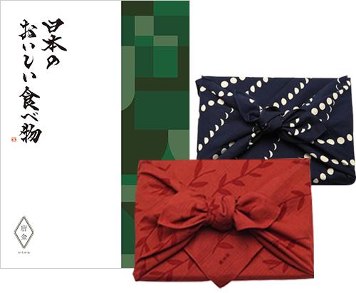 【風呂敷包み(2種類から選べます)】日本のおいしい食べ物 グルメカタログギフト 唐金コース