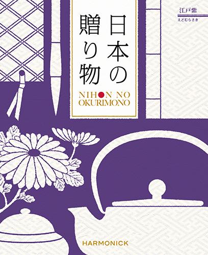 日本の贈り物 カタログギフト 江戸紫(えどむらさき)   のし お歳暮 御歳暮 歳暮 お年賀 御年賀 お祝い 内祝い 引き出物 結婚祝い 結婚内祝い 出産内祝い 新築内祝い 引き出物 香典返し ランキング おくりもの