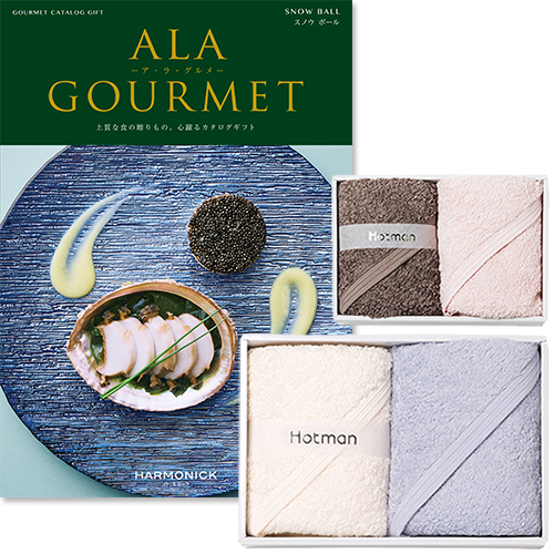 ALA GOURMET(ア・ラ・グルメ) グルメカタログギフト スノウ ボール+ Hotman 1秒タオル ホットマンカラーハンドタオル2枚セット