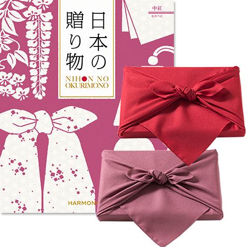 【風呂敷包み(2種類から選べます)】日本の贈り物 カタログギフト 中紅(なかべに) | のし お歳暮 御歳暮 歳暮 お年賀 御年賀 お祝い 内祝い 引き出物 結婚祝い 結婚内祝い 出産内祝い 新築内祝い 引き出物 香典返し ランキング おくりもの