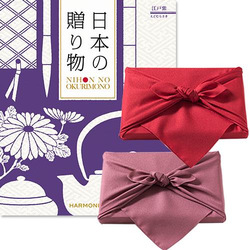 【風呂敷包み(2種類から選べます)】日本の贈り物 カタログギフト 江戸紫(えどむらさき)