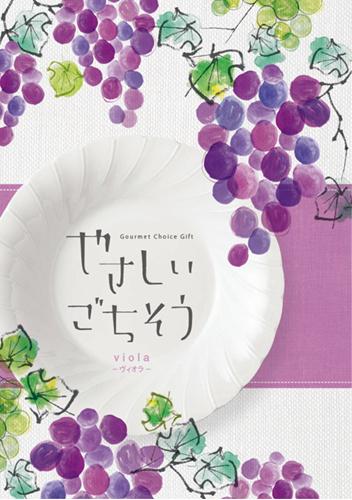 やさしいごちそう カタログギフト viola(ヴィオラ) 1万円 グルメ