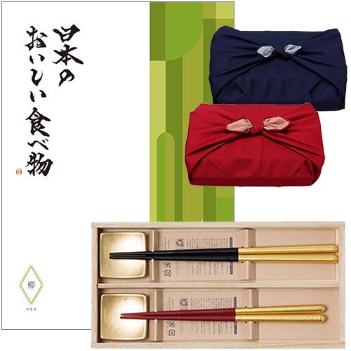 グルメカタログギフト 日本のおいしい食べ物 柳コース +箸二膳(箔一金箔箸) 送料 無料 和(なごみ)のカタログ
