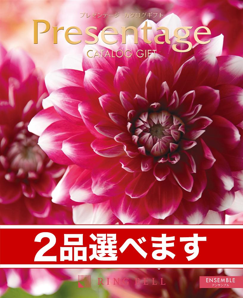 (2品選べる) カタログギフト リンベル Presentage(プレゼンテージ ENSEMBLE〔アンサンブル〕 ____ (内祝い / 結婚内祝い / 出産内祝い / 新築内祝い / 快気祝い / 結婚引き出物 / 引出物 / 香典返し / お返し / お中元) 送料 無料
