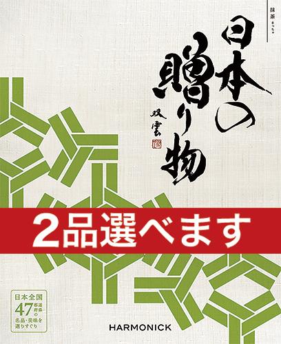 (2品選べる)日本の贈り物 カタログギフト 抹茶(まっちゃ)