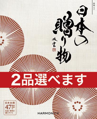 (2品選べる)日本の贈り物 カタログギフト 小豆(あずき)