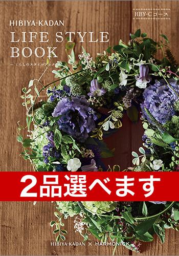 (2品選べる)カタログギフト 日比谷花壇 くらしのスタイルブック HBY-Cコース