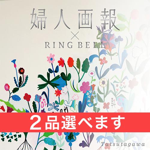 (2品選べる) 婦人画報 カタログギフト 〔竜田川(たつたがわ)コース〕 送料 無料
