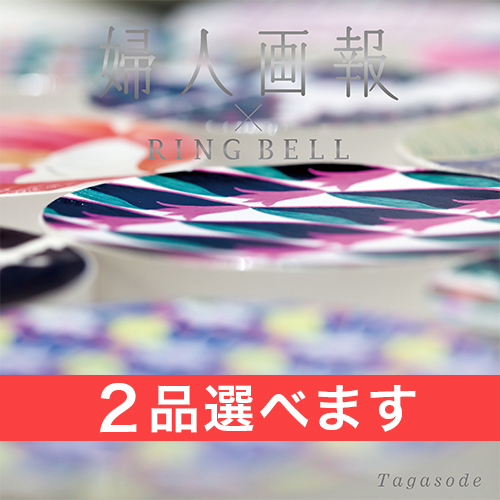 (2品選べる) 婦人画報 カタログギフト 〔誰が袖(たがそで)コース〕 送料 無料