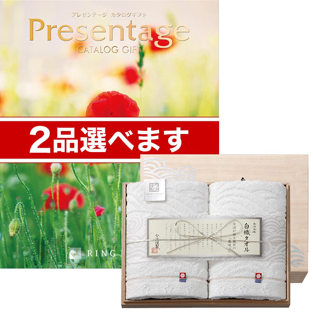 (2品選べる) リンベル Presentage(プレゼンテージ)カタログギフト NOCTURNE〔ノクターン〕+今治謹製 『白織タオル』 木箱入り SR2039 (フェイスタオル2P) 送料 無料