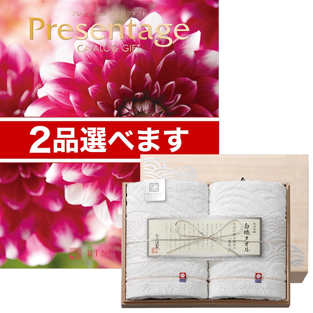 (2品選べる) リンベル Presentage(プレゼンテージ)カタログギフト ENSEMBLE〔アンサンブル〕+今治謹製 『白織タオル』 木箱入り SR2039 (フェイスタオル2P) 送料 無料