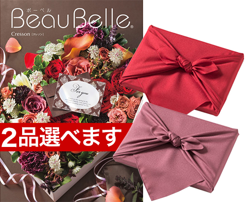 【風呂敷包み】(2品選べる) BEAUBELLE (ボーベル) カタログギフト CRESSON(クレソン) 送料 無料