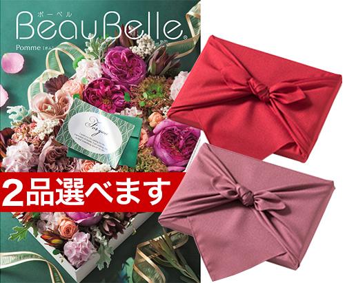 【風呂敷包み】(2品選べる) BEAUBELLE (ボーベル) カタログギフト POMME(ポム) 送料 無料