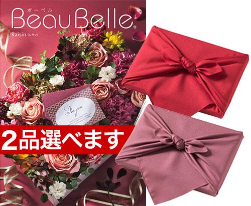 【風呂敷包み】(2品選べる) BEAUBELLE (ボーベル) カタログギフト RAISIN(レザン) 送料 無料