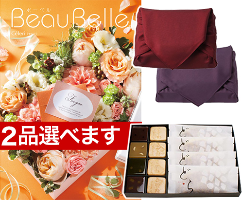 (2品選べる) BEAUBELLE (ボーベル) カタログギフト CELERI(セルリ) +<KOGANEAN>【風呂敷包み】こがねもなか・こいねり・どら各4個 送料 無料
