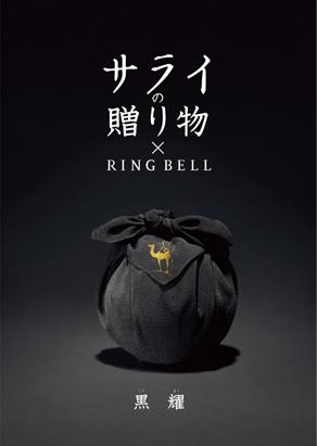 カタログギフト サライの贈り物 黒耀(こくよう)コース (お祝い 内祝い) 送料 無料