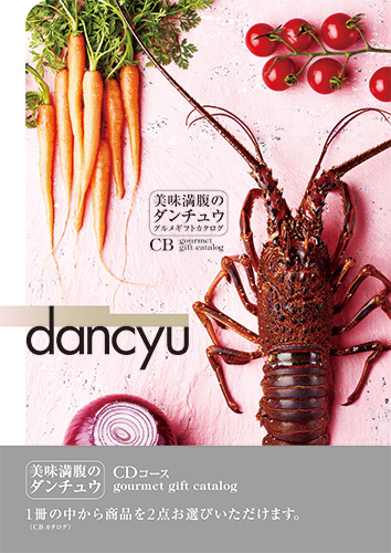 カタログギフト dancyu ダンチュウ グルメ CDコース____ (内祝い / 結婚内祝い / 出産内祝い / 新築内祝い / 快気祝い / 結婚引き出物 / 引出物 / 香典返し / お返し / お中元) 送料 無料
