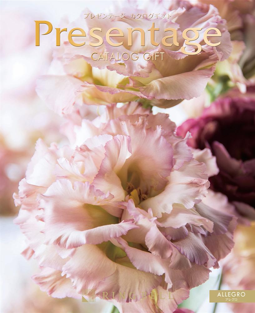 カタログギフト リンベル Presentage(プレゼンテージ ALLEGRO〔アレグロ〕 (内祝い 結婚内祝い 出産内祝い 新築内祝い 快気祝い 結婚引き出物 引出物 香典返し ) 送料無料 結婚祝い 出産祝い ランキング おくりもの