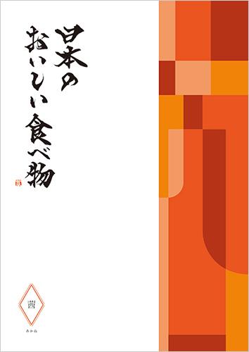 カタログギフト 日本のおいしい食べ物 茜コース CONCENT コンセント / お中元 送料 無料 和(なごみ)のカタログ