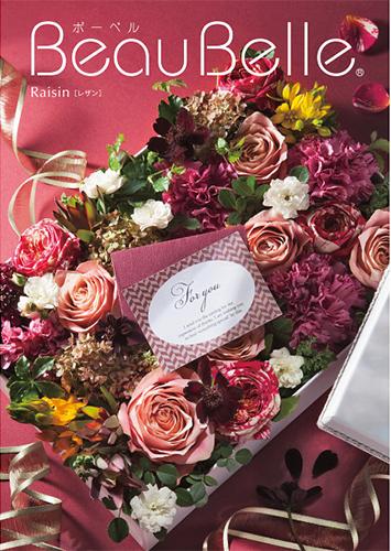 カタログギフト BEAUBELLE (ボーベル) RAISIN(レザン) / お祝い / 内祝い / お返し / 引き出物 / 結婚内祝い / 出産内祝い 送料 無料
