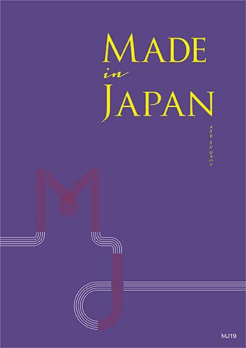 カタログギフト made in Japan(メイドインジャパン)〔MJ19コース〕 送料無料 和(なごみ)のカタログ 御歳暮 お歳暮 ホワイトデー お返し 2020 ランキング