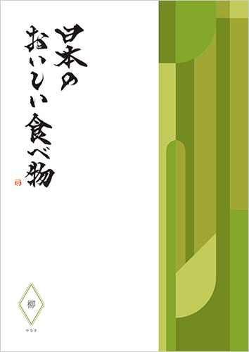 グルメカタログギフト 日本のおいしい食べ物 柳コース 送料 無料 和(なごみ)のカタログ