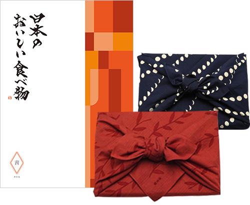 (風呂敷包み)カタログギフト 日本のおいしい食べ物 茜コース_____(内祝い / 結婚内祝い / 出産内祝い / 新築内祝い / 快気祝い / 結婚引き出物 / 引出物 / 香典返し / お返し / お中元 / 風呂敷包みギフト ) 送料 無料 和(なごみ)のカタログ