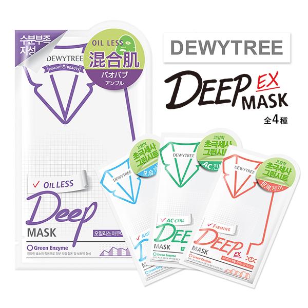 DEWYTREE ディープマスク DEEP MASK 1枚入り 4種類 あす楽対応