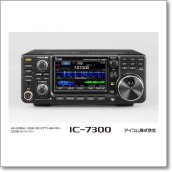 アイコム IC-7300 (IC7300) アイコムの最強コンパクトHF機がついに登場!