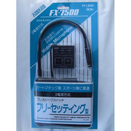 アドニス FX-7500(FX7500)