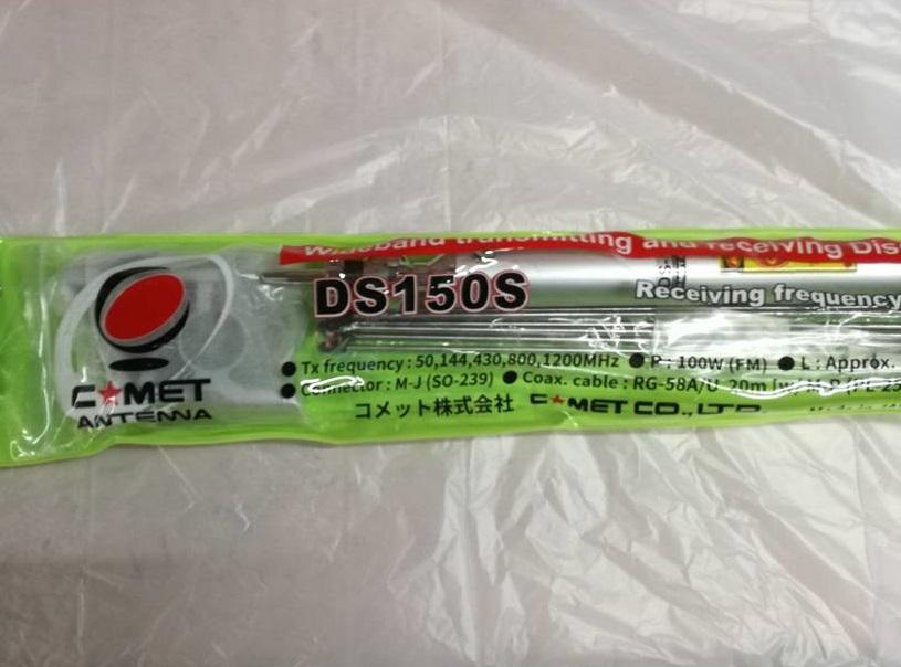 コメット DS-150S コメット ディスコーンアンテナ DS150S DS-150S DS150S, DRESCCO(ドレスコ):e55b10c1 --- musubi-management.com