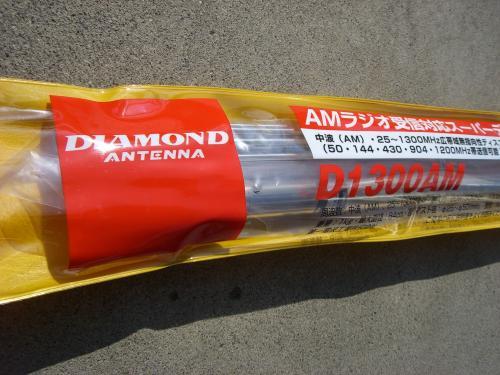 ダイヤモンド D1300AM 25~1300MHz受信+中波(AM)50/144/430/904/1200送信可能