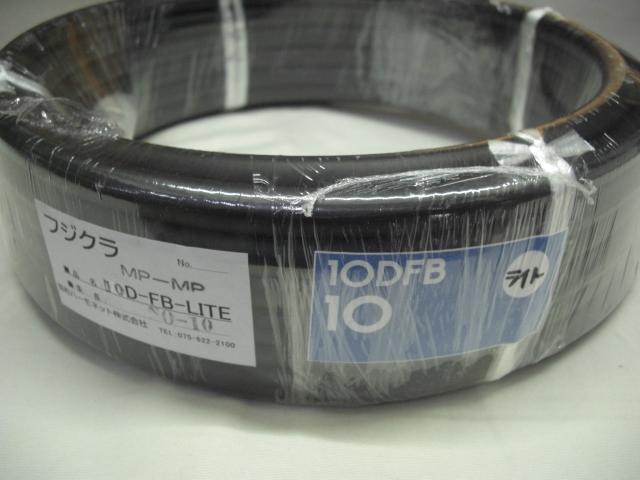 フジクラ 10DFB10mMPMP LITE 固定用同軸ケーブル(自宅用)