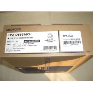 【決算セール特典! 今だけKNB74L(7.4V/1100mAh)を1台に1コプレゼント】ケンウッド TPZD553MCH (TPZ-D553MCH)※1800mAhタイプ ケンウッド5W簡易デジタル機