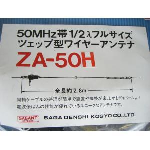 サガ電子  50MHz帯1/2入フルサイズ ツェップ型ワイヤーアンテナシリーズ ZA-50H