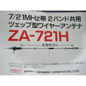 サガ電子 7/21MHz帯2バンド共用ツェップ型ワイヤーアンテナ ZA-721H