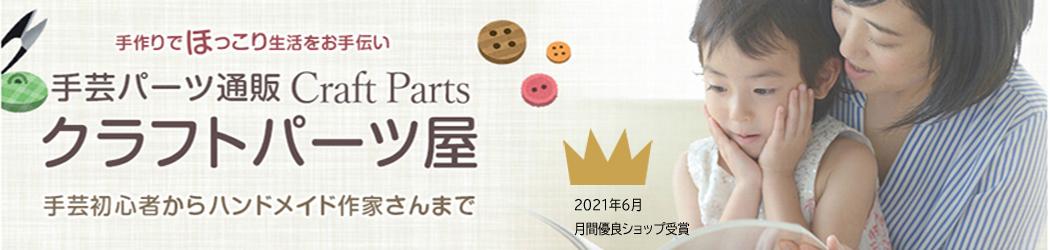 手芸パーツ通販 クラフトパーツ屋:手芸金具の専門店 スナップボタン ファスナー