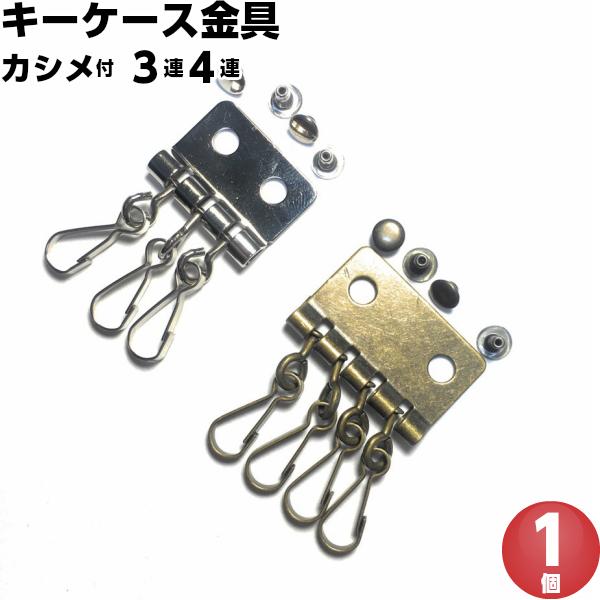 ハンドメイド パーツ レザークラフト金具としてキーホルダーパーツは活躍します 日本正規品 3連タイプと4連タイプからお選びいただけます 片面カシメとセットなのでスグに取り付けれます キーケース 金具 レザークラフト 4連 3連 アンティークゴールド シルバー キーホルダー オンライン限定商品 キー 革 メンズ 板ナスカン 手芸 キーケースパーツ おしゃれ 部品 かわいい 1個 レディース アクセサリー キーケース用金具 カシメ付き