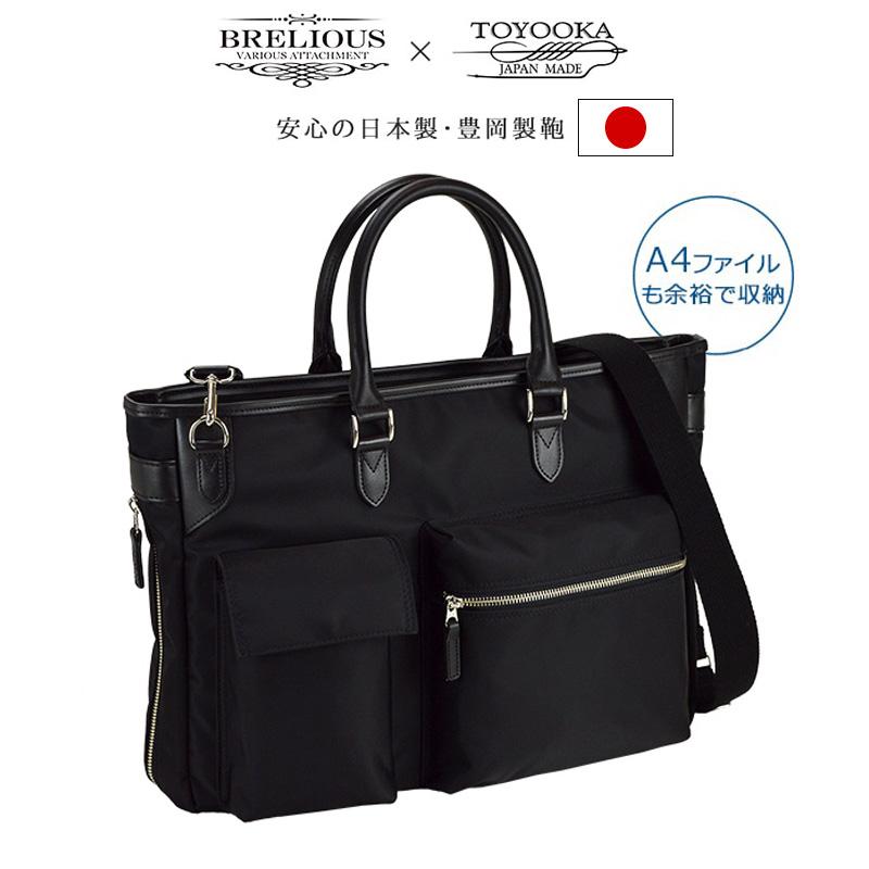 ビジネスバッグ メンズ かばん カバン 日本製 送料無料 ブリーフケース ナイロン マチ拡張機能付き 通勤 出張 黒 ブレリアス BRELIOUS