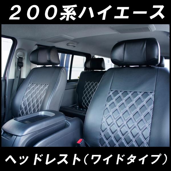 200系ハイエース ヘッドレスト ワイドタイプ 【 4個セット 】 汎用タイプ 大型ヘッドレスト1台分