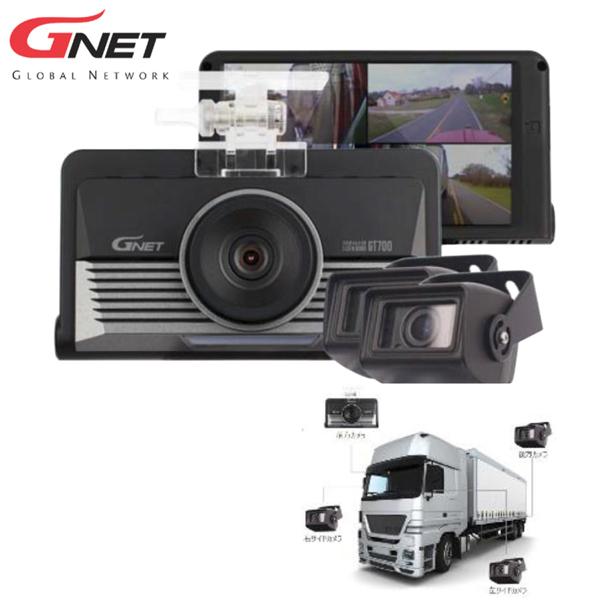 """ドライブレコーダー【 GT700 】トラック専用 4カメラ(フロント:FHD/サイド2:HD/リア:D1) 4.5""""LCDモニター【GNET】"""