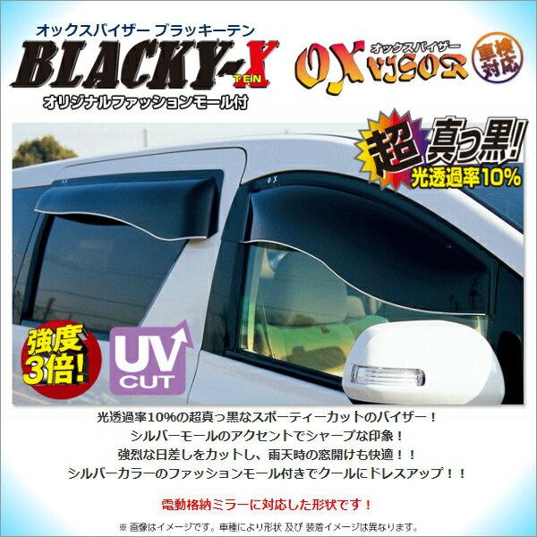 ニッサン キャラバン (E25 標準ミラー車) OXバイザー【ブラッキーテン】オックスバイザー