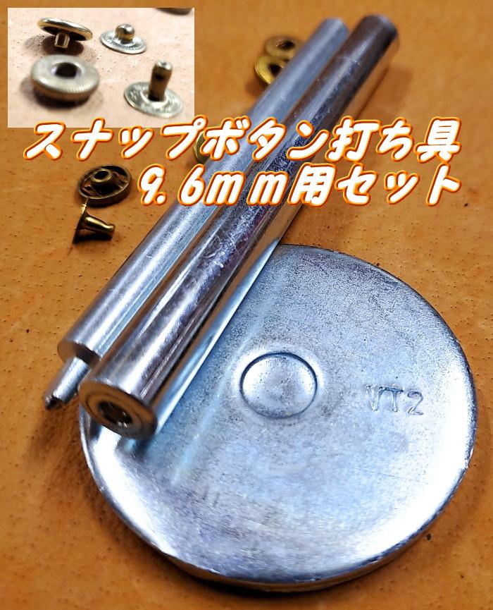 絶対お買い得♪本格的♪重たいです。スチール製です。 約9・6mm用職人の道具【メール便OK】スナップボタン用 打ち具 セット【職人】ホック 直径約9.6mm用/レザークラフト/材料/パーツ/道具