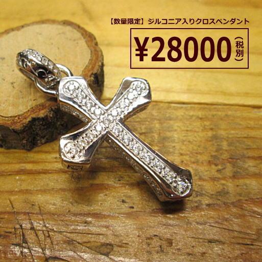 クロスペンダント 十字架【メール便OK】Silver925【ロジウム鍍金加工】EXILE系 ATSUSHI系 プレゼント 贈り物 ギフトにも