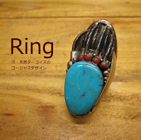 リング【メール便不可】18号 爪 ターコイズ 珊瑚 /指輪 /ハンドメイド/ネイティブ/アクセサリー/インディアン