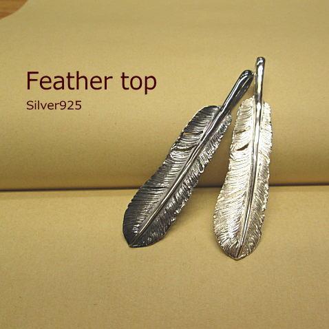 フェザー ペンダント【Silver925】トップ【燻しありなし選べます】ネックレス パーツ ゴローズではございません