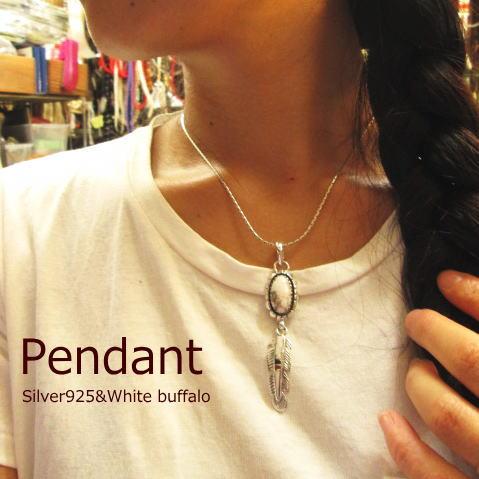 ペンダント【ホワイトバッファロー】トップ【フェザー】ハンドメイド【Silver925】インディアン/ナバホ