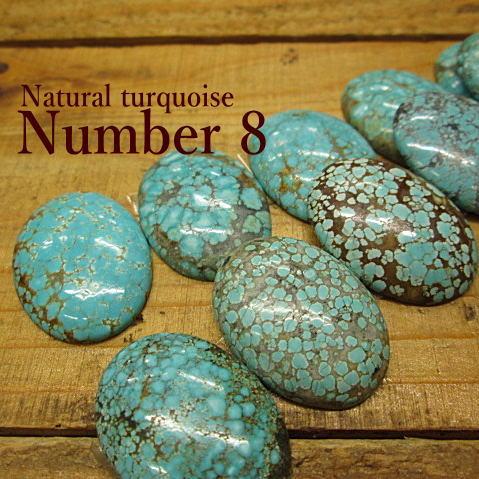 天然ターコイズ【Number 8(ナンバーエイト)Nevada(ネバダ)】ルース【メール便OK】トルコ石/アクセサリー/材料/天然石/彫金