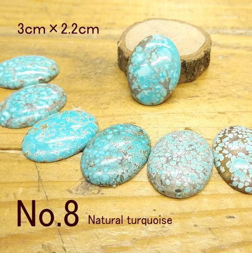 ターコイズ【No.8(ナンバーエイト)3×2.2】ルース【トルコ石】クラフト 材料 彫金 アクセサリー