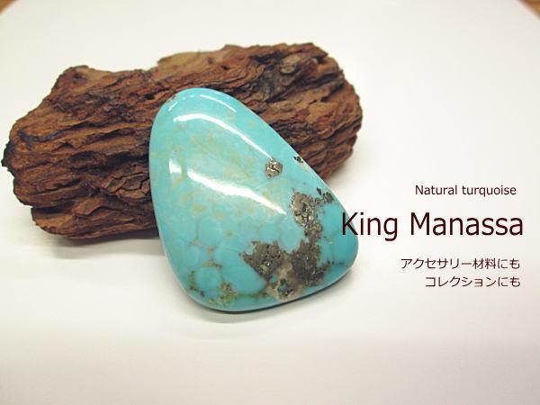 ターコイズ(10g)【King's manassa(キングスマナッサ)】ルース【メール便OK】/アクセサリー/材料